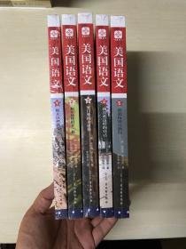 美国语文(全五卷)