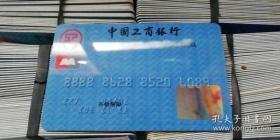 收藏卡【309张合售】  全部失效  [均已失效,仅供收藏赏玩]