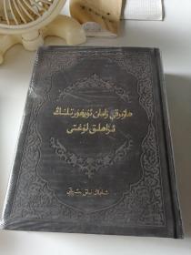 维吾尔语详解词典  (全新未开封)