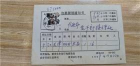 包裹催领通知书(1989.10.10)铁路包裹