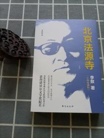 北京法源寺(大师珍藏版)