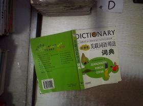 小学生关联词语用法词典