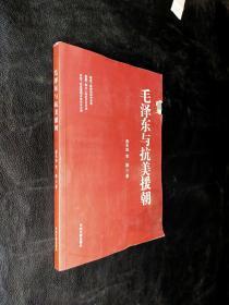 毛泽东与抗美援朝、、
