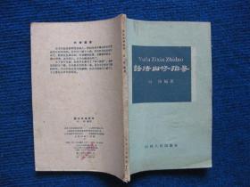 语法自修指导(1960)