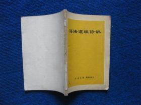语法逻辑修辞(语录)