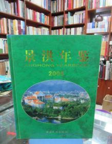 景洪年鉴.2005 一版一印