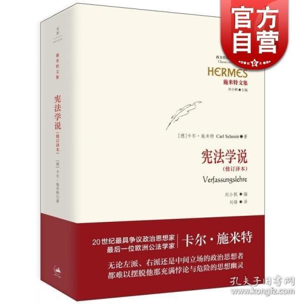 宪法学说 : 修订译本
