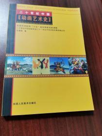 20世纪中国动画艺术史