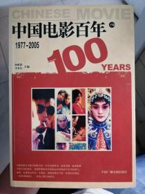 中国电影百年(下编)1977-2005