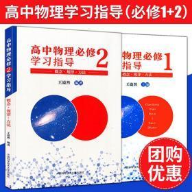 正版现货 中科大 套装两册 高中物理必修(1 2)学习指导—概念 规律 方法 高中必修一二高考物理知识 高中生教材解读同步教辅资料