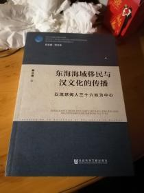 东海海域移民与汉文化的传播 以琉球闽人三十六姓为中心