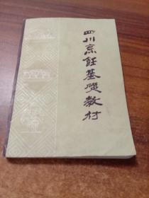 四川烹饪基础教材(老菜谱)