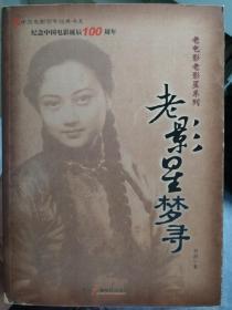 老影星梦寻(中国电影百年经典书系)