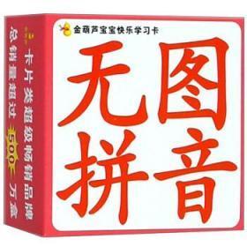 金葫芦宝宝快乐学习卡无图拼音 安韶