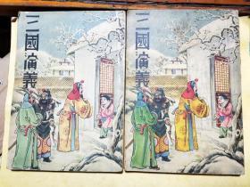 三国演义 第三册 第四册 第61-120回    【通俗图书刊行社印行】