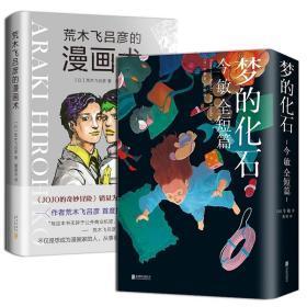 共2本荒木飞吕彦的漫画术梦的化石荒木飞吕彦著今敏日本漫画大师讲座日本二次动漫制作创作经验中文版漫画教程囝