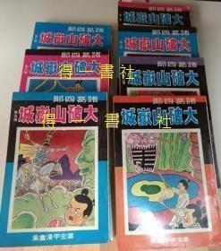 诸葛四郎大破山岳城 全7册 民国67年版