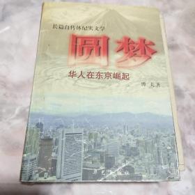 圆梦--华人在东京崛起