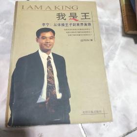 我是王:李宁:从体操王子到商界英雄