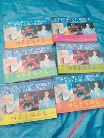 世界童话画库(第1 一6册)全 1988 一版一印