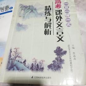 高考课外文言文精练与解析