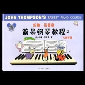 约翰汤普森简易钢琴教程2 小汤姆森简易钢琴教程 约翰汤普森简易钢琴教 儿童钢琴初步教程小汤2 钢琴入门书自学