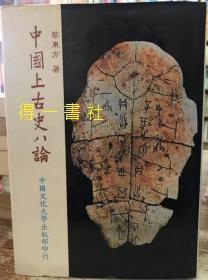 中国上古史八论