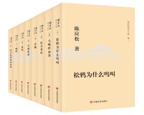 陈应松精品文集