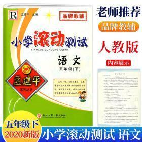 孟建平系列丛书 小学滚动测试:语文(五年级下 R)