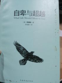 自卑与超越(经典翻译热销版)