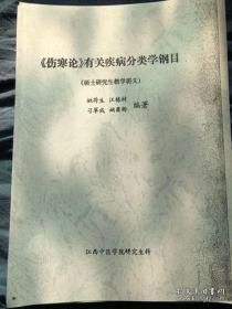 《伤寒论》有关疾病分类学纲目 稀缺医书