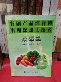 农副产品综合利用和深加工技术(蔬菜类)
