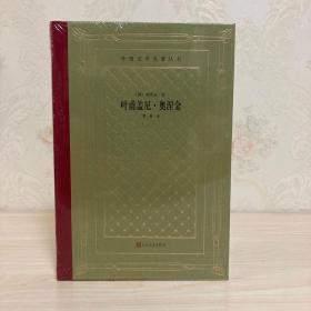 外国文学名著丛书:《叶甫盖尼 奥涅金》 网格本 毛边本  一版一印  仅印300册