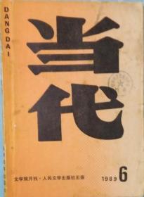 《当代》文学杂志1989年第6期(王朔中篇《永失我爱》刘毅然中篇《父亲与河》王为政\霍达报告文学《吴冠中》苏叔阳短篇《失落的球》等)