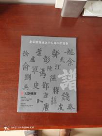 北京德宝成立十五周年拍卖会家谱专场