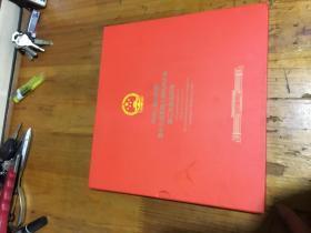 中华人民共和国第十三届全国人民代表大会 第二次会议纪念,邮册 内邮票全