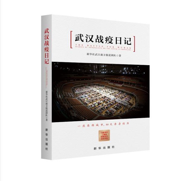 武汉战疫日记