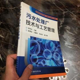 污水处理厂技术与工艺管理