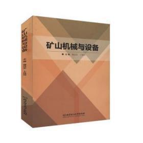全新正版图书 矿山机械与设备  格日乐  北京理工大学出版社有限责任公司  9787568273602 鸟岛书屋