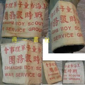 上海市童子军理事会战时服务团臂章【民国26年淞沪会战时期】