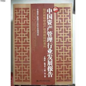 特价~【特价】2012年中国资产管理行业发展报告:短兵相接中资产