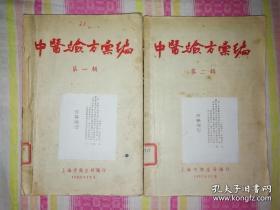 中医验方汇编第一辑、第二辑 两册合售(50年代上海名老中医献方,均附献方人姓名)