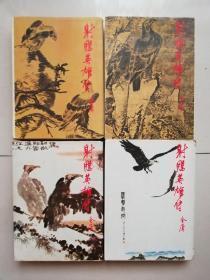 射雕英雄传(4全)明河社1983年第7版     (190元包邮挂)