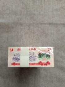 1975年青海省地方粮票三两1500张