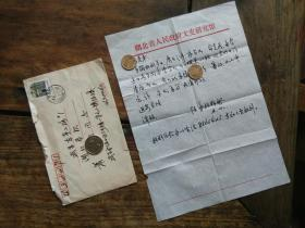 陈义经写给湖北画报社萧的信一封,信封边缘伤残,包快递。