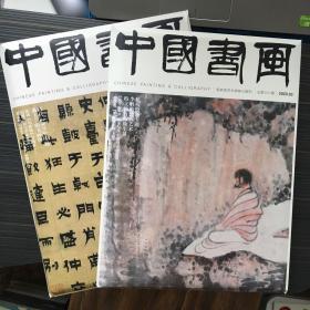 【2本合售】国家级艺术类核心期刊 中国书画 2020 04 总第208期+  03 总第207 期邮储VIP客户尊享精品期刊  9771672232020