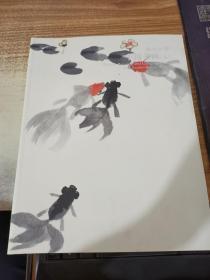 嘉德四季 中国书画5