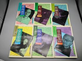 学术自传丛书(赵俪生、金景芳、钱仲联、张岱年、王明、蔡尚思) 共6册 合售