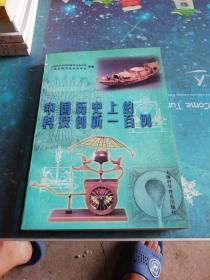 中国历史上的科技创新一百例