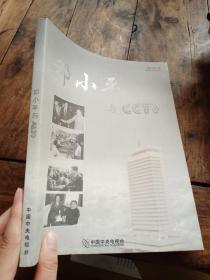 邓小平与CCTV 190-2004 百年诞辰纪念 插图本143页